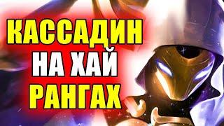 Тащим Кассадином на Высоких Рангах! - Лига Легенд