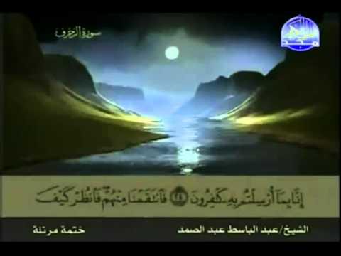 Complete Quran Juz 25 - Shaikh AbdulBasit AbdulSamad