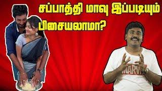 சப்பாத்தி மாவு செய்வது எப்படி? | Tamil serial Comedy