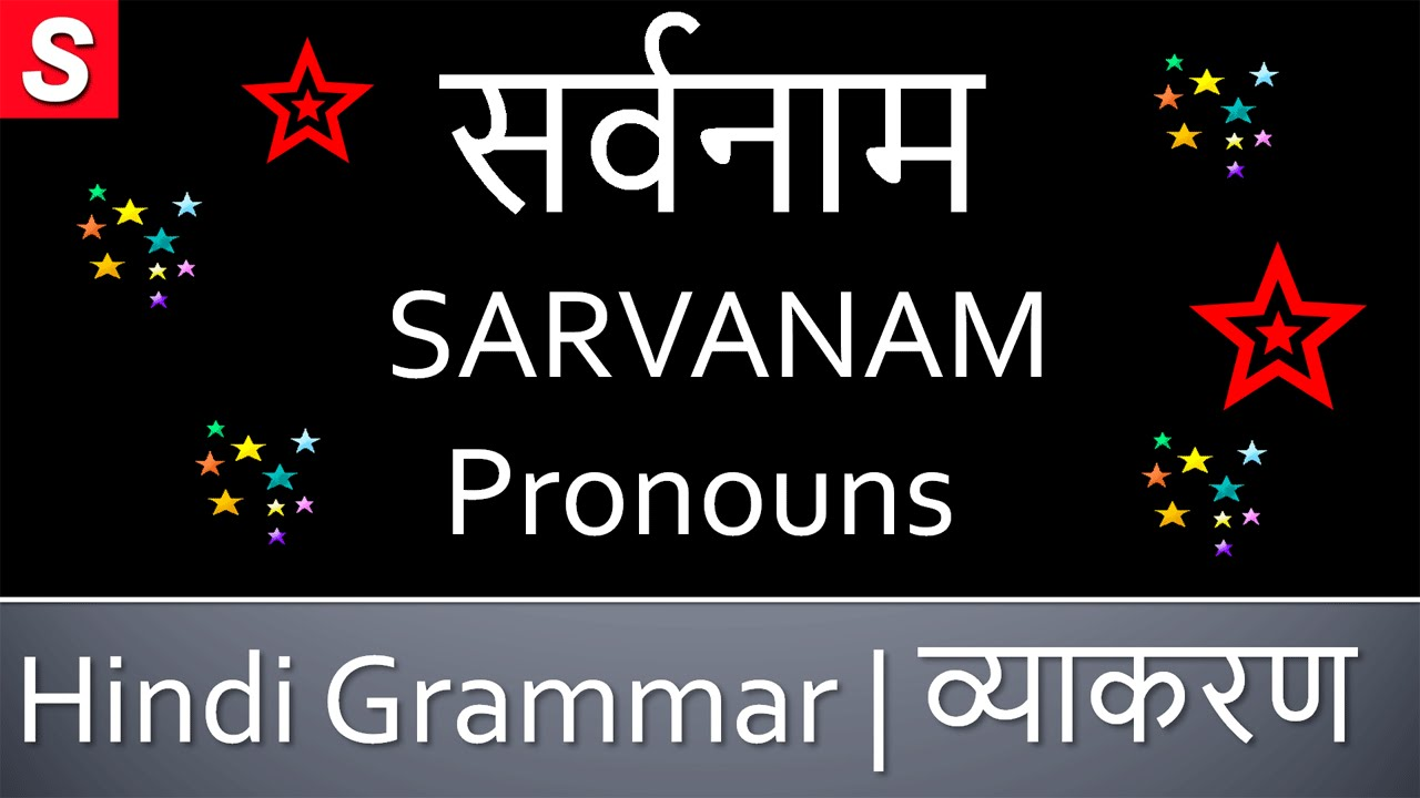 Learn Hindi Grammar - SARVANAM (सर्वनाम) Pronouns - YouTube