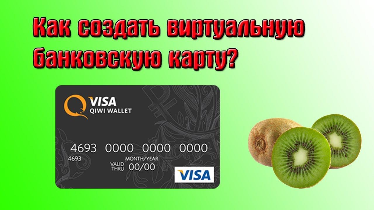 Оформить виртуальную кредитную карту с деньгами онлайн