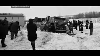 Увеличилось число погибших в аварии с автобусом в Калужской области