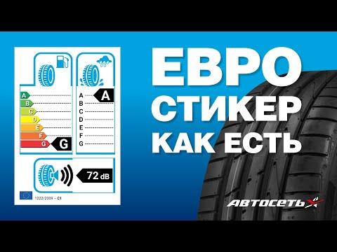 Этикетки на шинах: полный разбор европейской маркировки