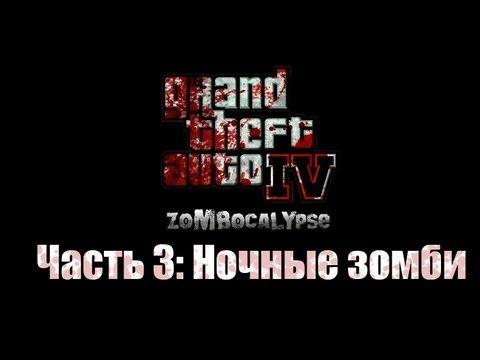 Обзор: GTA 4 ZoMbocalYpse Часть 3: Ночные зомби