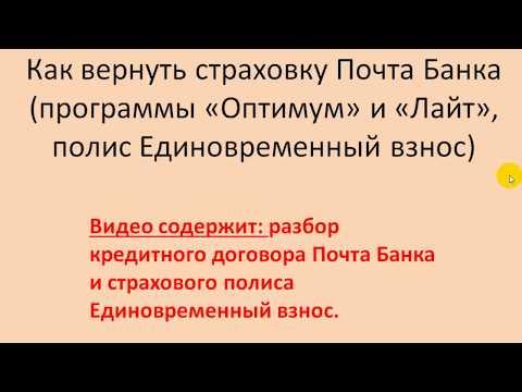 Как вернуть страховку Почта Банк Единовременный взнос