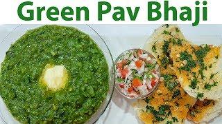 बाजार जैसी हरियाली पाव भाजी की रेसिपी Pav Bhaji Recipe In Hindi Green Bhaji Pav Recipe In Hindi