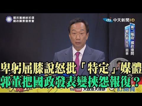 【精彩】卑躬屈膝說怒批「特定」媒體 郭董把國政發表變挾怨報復?