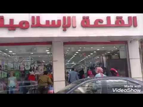 30838115a جولة في محلات القلعة الاسلامية في سموحة بالاسكندرية لملابس الاطفال الحقي  روحى بسرعة