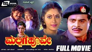Mallige Hoove   Kannada Full Movie   Ambarish   Roopini   Sashikumar Family Entertainer