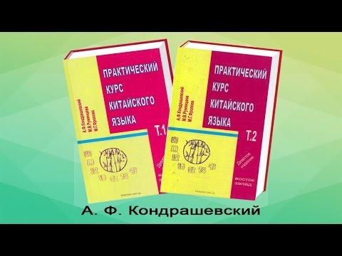 кондрашевский перевод текстов