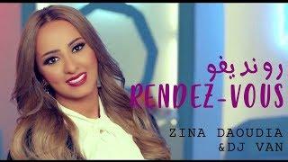 Zina Daoudia ft. Dj Van - Rendez-Vous (Teaser) | زينة الداودية و ديجي فان - رونديڤو | 2016