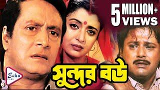 SUNDOR BOU | সুন্দর বউ | RANJIT | TAPAS | DEBOSHREE | SOUMITRO | ECHO FILMS