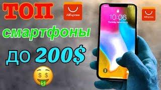 ТОП Смартфонов до 200$ с Aliexpress! Топ 2018 с ал...