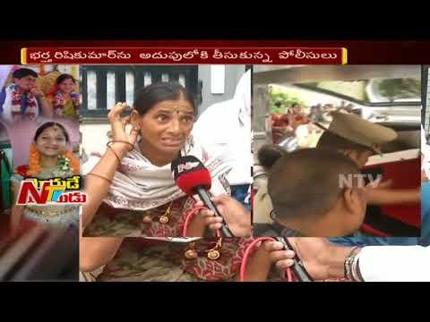 LB Nagar Incident: వివాహితని హత్య చేసి తగలబెట్టినట్లు ఆధారాలు || భర్తే చంపేశాడని బంధువుల ఆరోపణ | NTV