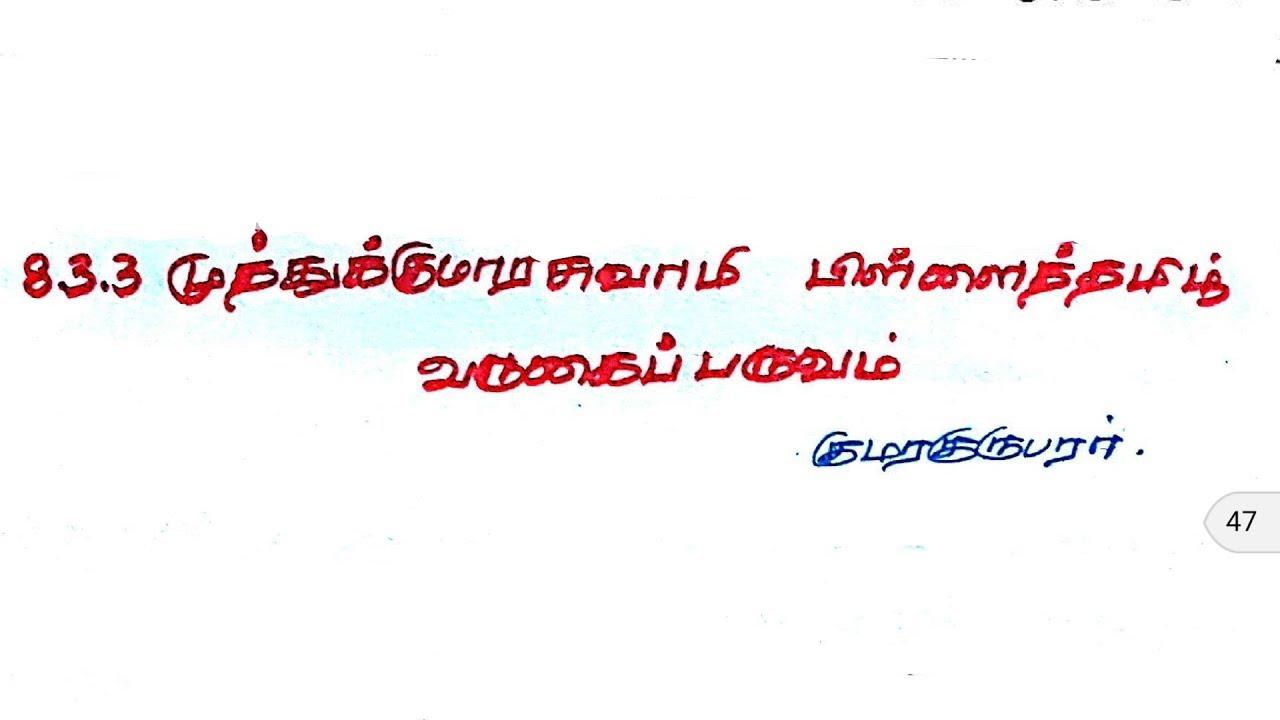 8th std tamil 3rd TERM SEIYUL SAMACHEER NOTES(MUTHU KUMARASAMY PILLAI TAMIL)