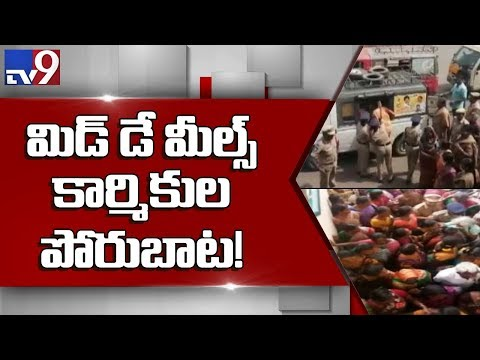Mid Day Meals Workers Protest At Railway Station In Vijayawada - TV9