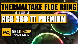 THERMALTAKE FLOE RIING RGB 360 TT PREMIUM EDITION обзор СВО