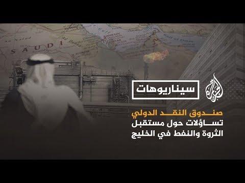 سيناريوهات - صندوق النقد الدولي يحذر دول الخليج.. ما هي خياراتها؟  - 23:59-2020 / 2 / 13