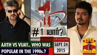 No.1 Yaar : Ajith vs Vijay.. Who was popular in the 1990s.? (28/9/2015) - Thanthi TV
