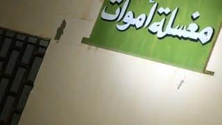 مغسلة اموات مهجوره شوف ايش حصلت فيهاا !!! 😰😰