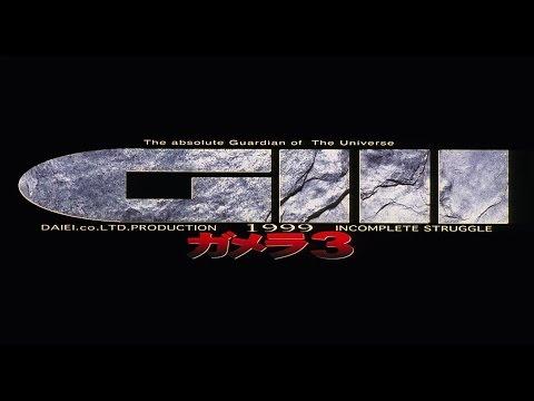 【HD】ガメラ3 邪神〈イリス〉覚醒 予告編
