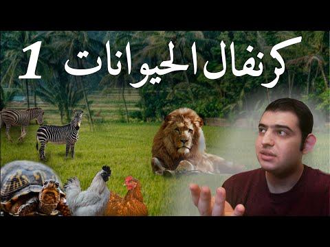 كرنفال-الحيوانات-الجزء-الأول-carnival-of-the-animals-part-1-with-subtitles
