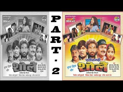 Chhattisgarhi Sholay - Part 2 Of 2 - Superhit Chhattisgarhi Movie