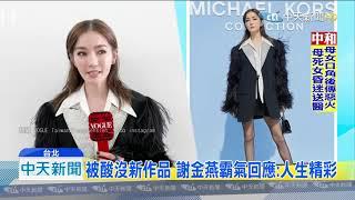 20190919中天新聞 謝金燕轉戰時尚圈 網酸:拿點新作品好嗎