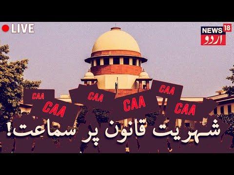 شہریت قانون پر سپریم کورٹ میں سماعت!   Supreme Court Order On CAA   نیوز 18 اردو