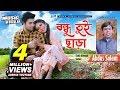 Bondhu Tui Chara | Abdus Salam | Shiblu Mahmud | Shahed | Anan | Bangla New Music Video | 2018