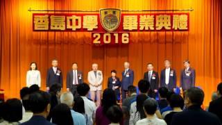 2016 香島中學第七十屆畢業典禮 齊唱校歌