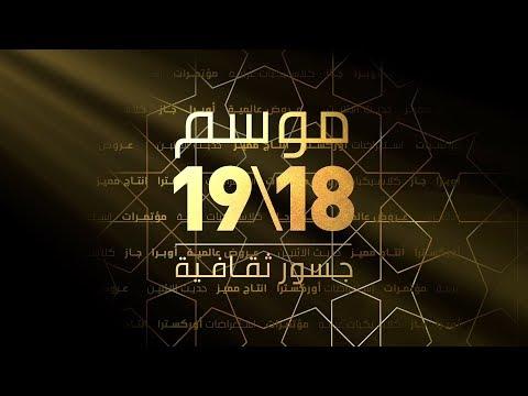 Jaber Al-Ahmed Cultural Centre - 2018/2019 Season