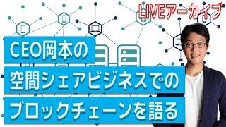 CEO岡本のKEYVOXハンズオン vol.5