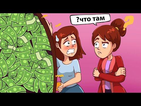 Я обнимаю людей за деньги | story animated