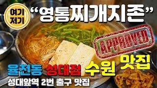 수원맛집 율전동 성대앞 '영통찌개지존' 양푼동태찌개 스…