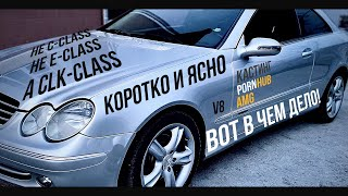 Объясняю Почему именно Mercedes?  Почему именно Mercedes-benz CLK-class?