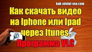 Как скачать видео на Iphone(Ipad) через Itunes. Просмотр через VLC.
