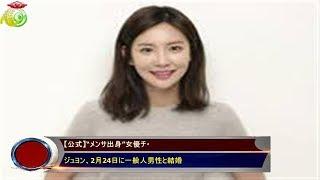 """【公式】""""メンサ出身""""女優チ・ジュヨン、2月24日に一般人男性と結婚 """"メ..."""