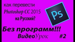 Как  превести Photoshop на русский?Ответ тут!-ВидеоУрок№2
