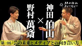 狂言師・野村萬斎さんがホストを務め、現代芸術の「表現の本質」を探るイベント「MANSAI ◉ 解体新書」に伯山がゲスト出演しました。 その模様を3回にわたってお届けします ...