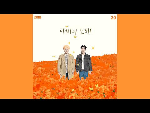 조인(ZOIN)_나비의 노래_BUTTERFLY'S SONG(4월)