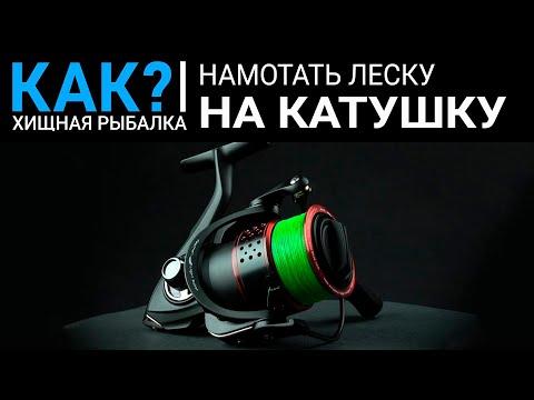 Как правильно намотать леску на катушку спиннинга видео