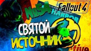 Fallout 4 DLC Far Harbor/ Сила Радиации! / Прохождение на русском