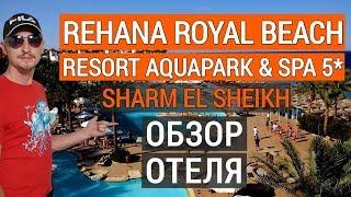 Rehana Royal Beach Resort Aqua Park Spa 5 обзор отеля Отдых в Египте Рехана 5 Шарм эль шейх