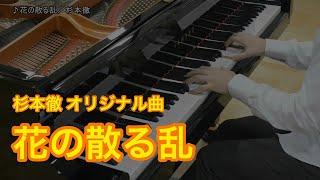 花の散る乱/杉本徹【ピアノソロ】