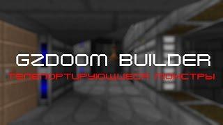 Телепортирующиеся монстры в классике (Уроки по GZDoom Builder)