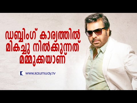 Mammootty is the best in Dubbing | Kaumudy TV