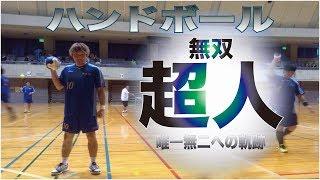 【ハンドボール】唯一無二のパフォーマー光武選手(軌跡編)