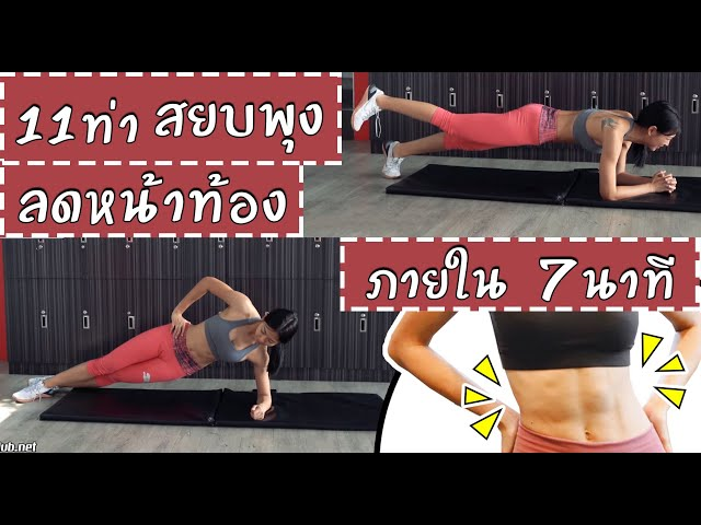 11 ท่าเล่นหน้าท้องแบบ Plank
