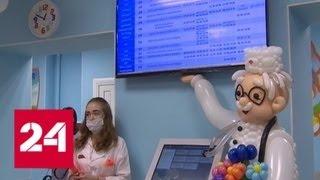 Детские поликлиники Сыктывкара становятся 'бережливыми' - Россия 24
